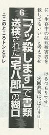 Weekly_shincho_midashi