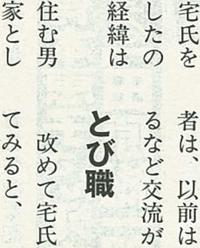 Weekly_shincho_tobishock